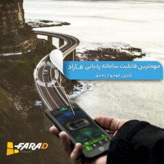 مهمترین قابلیت سامانه ردیابی فاراد قابلیت کنترل از را دور خودرو
