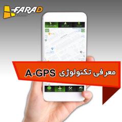 معرفی تکنولوژی AGPS
