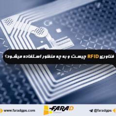 فناوری rfid چیست و به چه منظور استفاده میشود